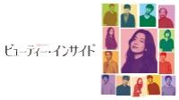 ビューティー・インサイド 動画