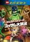 LEGO(R) スーパー・ヒーローズ:ジャスティス・リーグ<ゴッサム大脱出> 動画