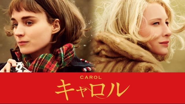 【おすすめ 洋画】キャロル