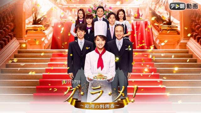 【ヒューマン 映画】グ・ラ・メ!~総理の料理番~