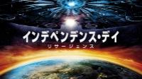 インデペンデンス・デイ:リサージェンス 動画