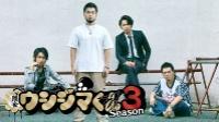 闇金ウシジマくん Season3 ノーカット完全版 動画