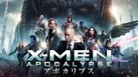 X-MEN:アポカリプス 動画