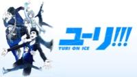 ユーリ!!! on ICE 動画