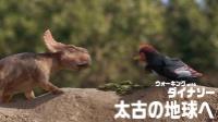 ウォーキング with ダイナソー ~太古の地球へ 動画