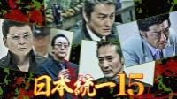 日本統一15 動画