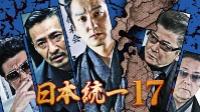 日本統一 17 動画