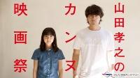 山田孝之のカンヌ映画祭 【テレビ東京オンデマンド】 動画
