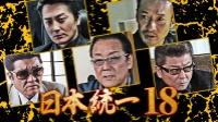 日本統一 18 動画