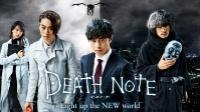 デスノート Light up the NEW world 動画