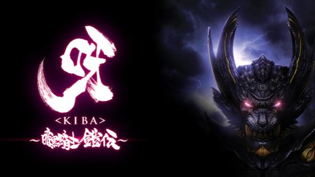 【アクション映画 おすすめ】呀<KIBA>~暗黒騎士鎧伝~