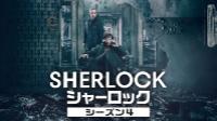 SHERLOCK/シャーロック シーズン4 動画