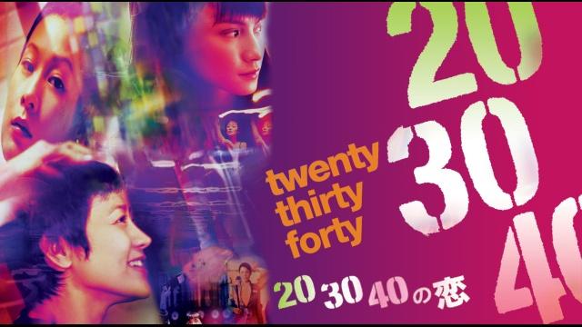 【おすすめ 洋画】20 30 40の恋