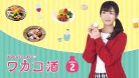ワカコ酒 season2 動画