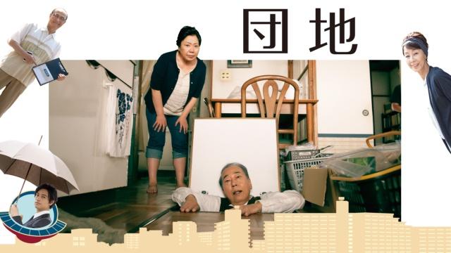 【SF映画 おすすめ】団地