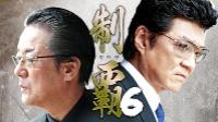 制覇6 動画