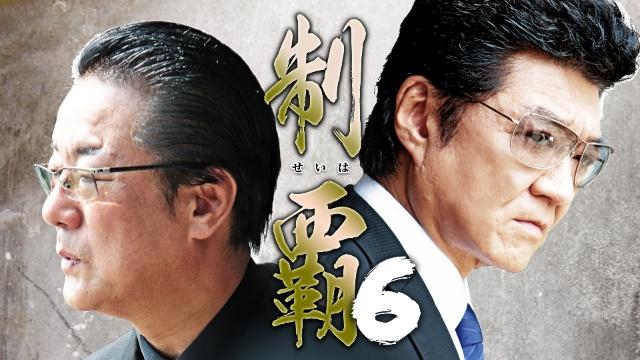 【アクション映画 おすすめ】制覇6