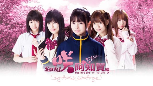 【国内ドラマ無料視聴】咲-Saki-阿知賀編 episode of side-A