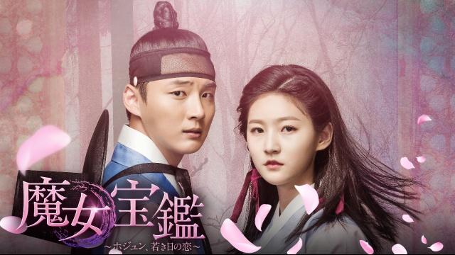 【韓国 映画】魔女宝鑑~ホジュン、若き日の恋~