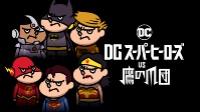 DCスーパーヒーローズ vs 鷹の爪団 動画