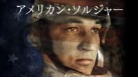 アメリカン・ソルジャー 動画