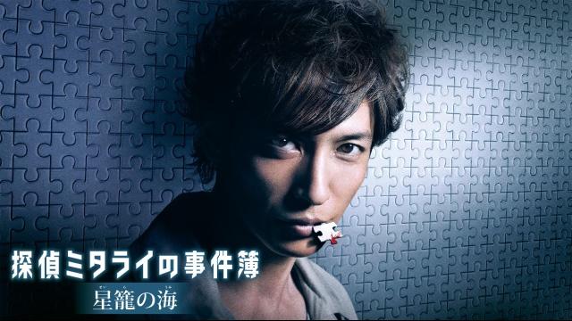 【ヒューマン 映画】探偵ミタライの事件簿 星籠の海