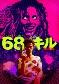 68キル 動画