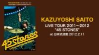 KAZUYOSHI SAITO LIVE TOUR 2011~2012 45 STONES at 日本武道館 2012.2.11