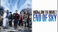 HiGH&LOW THE MOVIE2 / END OF SKY 動画
