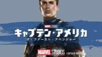 キャプテン・アメリカ/ザ・ファースト・アベンジャー 動画