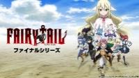 FAIRY TAIL ファイナルシリーズ 動画