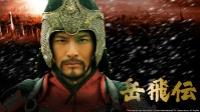 岳飛伝-THE LAST HERO- 動画