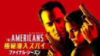 ジ・アメリカンズ 極秘潜入スパイ シーズン6 動画