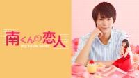 南くんの恋人~my little lover 動画