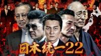 日本統一 22 動画