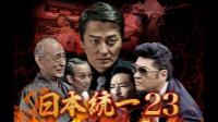 日本統一 23 動画