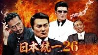 日本統一 26 動画