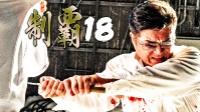 制覇18 動画