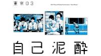 第19回東京03単独公演「自己泥酔」 動画