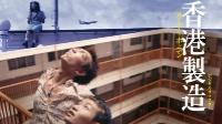 メイド・イン・ホンコン/香港製造 デジタルリマスター版 動画