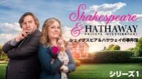 シェイクスピア&ハサウェイの事件簿 シリーズ1 動画