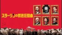 スターリンの葬送狂騒曲 動画