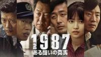 1987、ある闘いの真実 動画