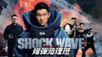 SHOCK WAVE ショック ウェイブ 爆弾処理班 動画