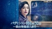 アガサ・クリスティ パディントン発4時50分~寝台特急殺人事件~ 動画