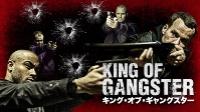 キング・オブ・ギャングスター 動画