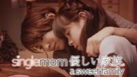 single mom 優しい家族。 a sweet family 動画