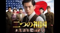 ドラマスペシャル『二つの祖国』【テレビ東京オンデマンド】 動画