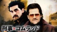 刑事★コムラッド 動画