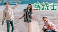 島銃士 動画